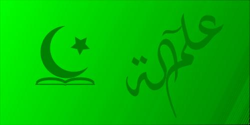 Ilmu Alat Ulmul Islamiyah