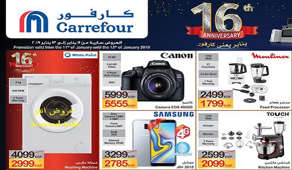 عروض كارفور مصر من 11 يناير حتى 14 يناير 2019 نهاية الاسبوع