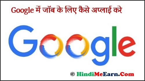 get job in google