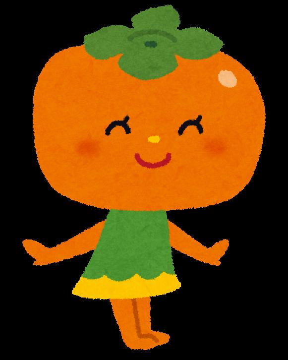柿のキャラクター かわいいフリー素材集 いらすとや