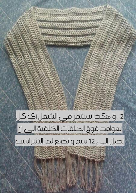 crochet samsoma . ورشة لطريقة كروشيه كوفيه اطفال . طريقة كروشيه كوفيه بغرزة البليسيه. crochet bufanda . crochet scarf . كروشيه كوفيه بغرزة البليسيه .