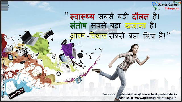 Best Inspirational Life quotes suvichar anmol vachan in Hindi