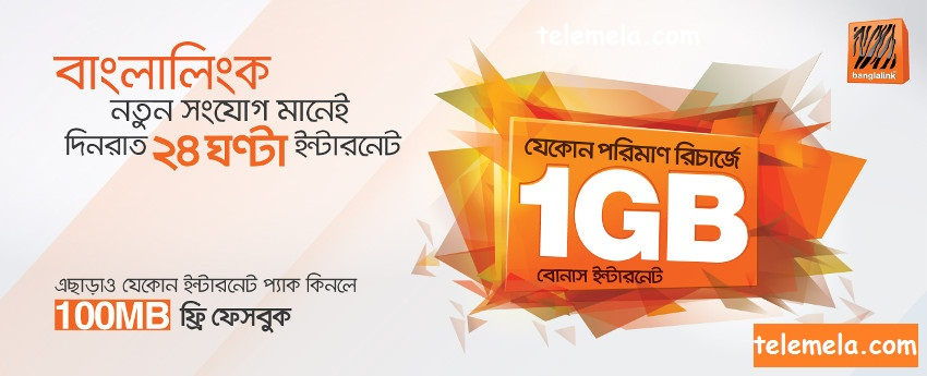 Banglalink 1GB Free Internet With New Connection Offer