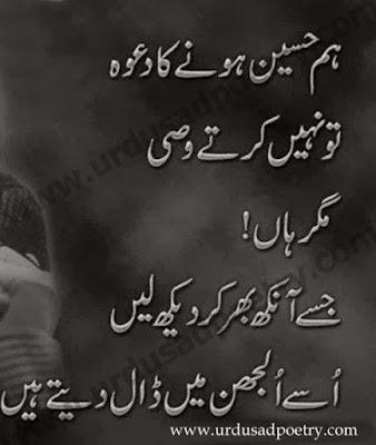 Jisay aankh bhar ker dakh lain