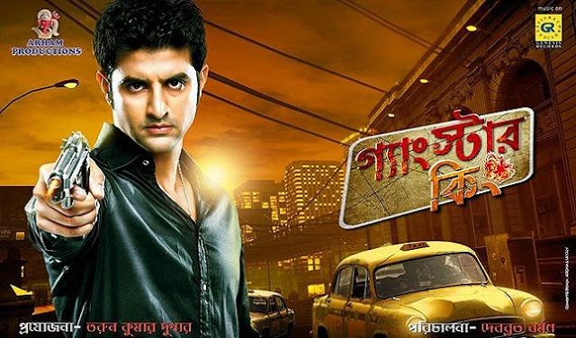 Gangstar King Bengali Full Movie HDRip Download