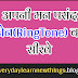 How To Make A Ringtone In Hindi (अपनी मन पसंद रिंगटोन(RingTone) बनाना सीखे)