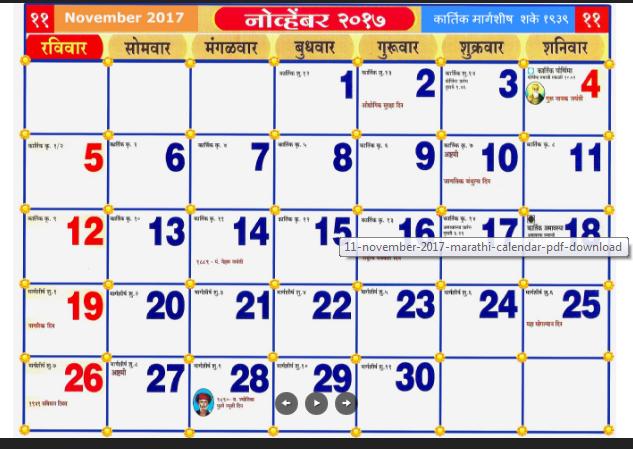 New Year Calendar Kalnirnay : Marathi calendar मराठी दिनदर्शिका