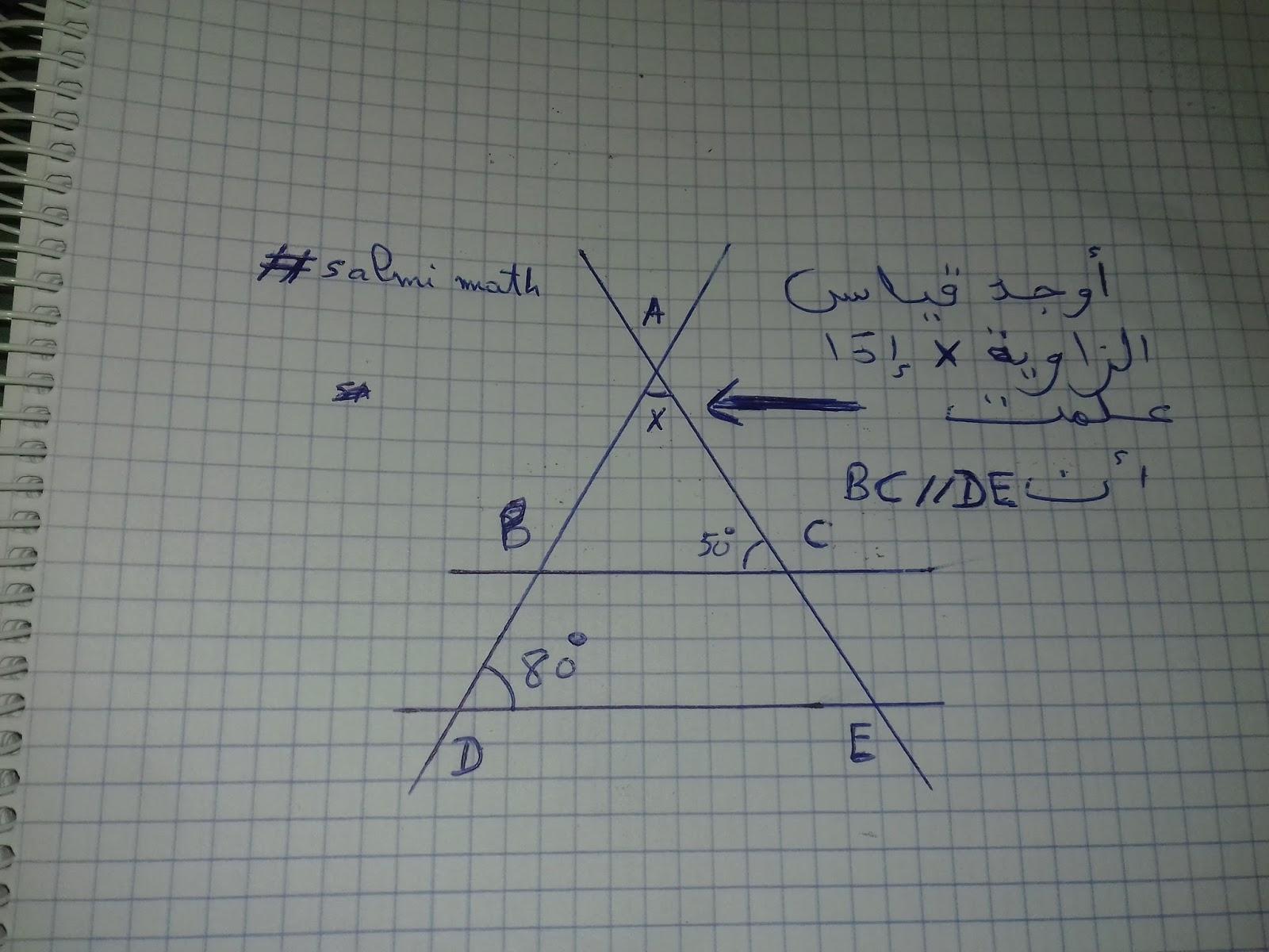 أوجد قياس الزاوية X ادا علمت أنت BC//DE ؟