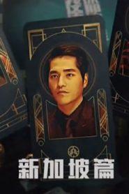 Ông Trùm Tài Chính - HTV7 (2019)