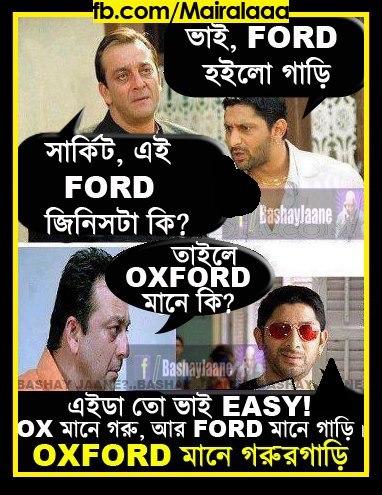 Bangladeshi Jokes