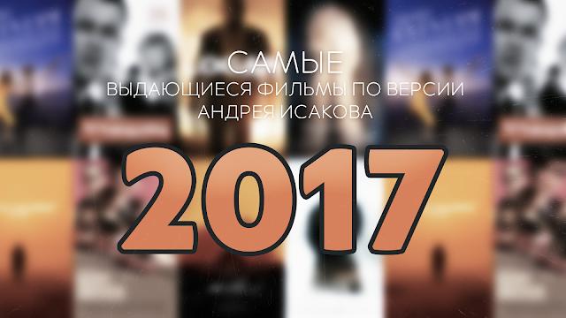 Самые лучшие фильмы 2017 года