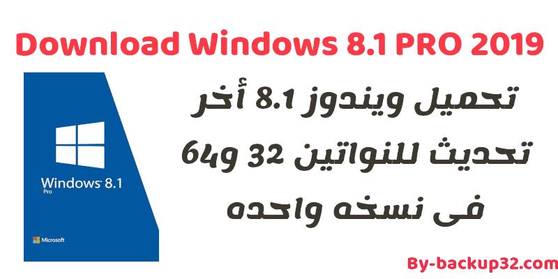 نسخه ويندوز 8.1 بروفيشنال