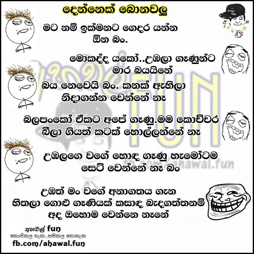 New Sinhala Fb Jokes