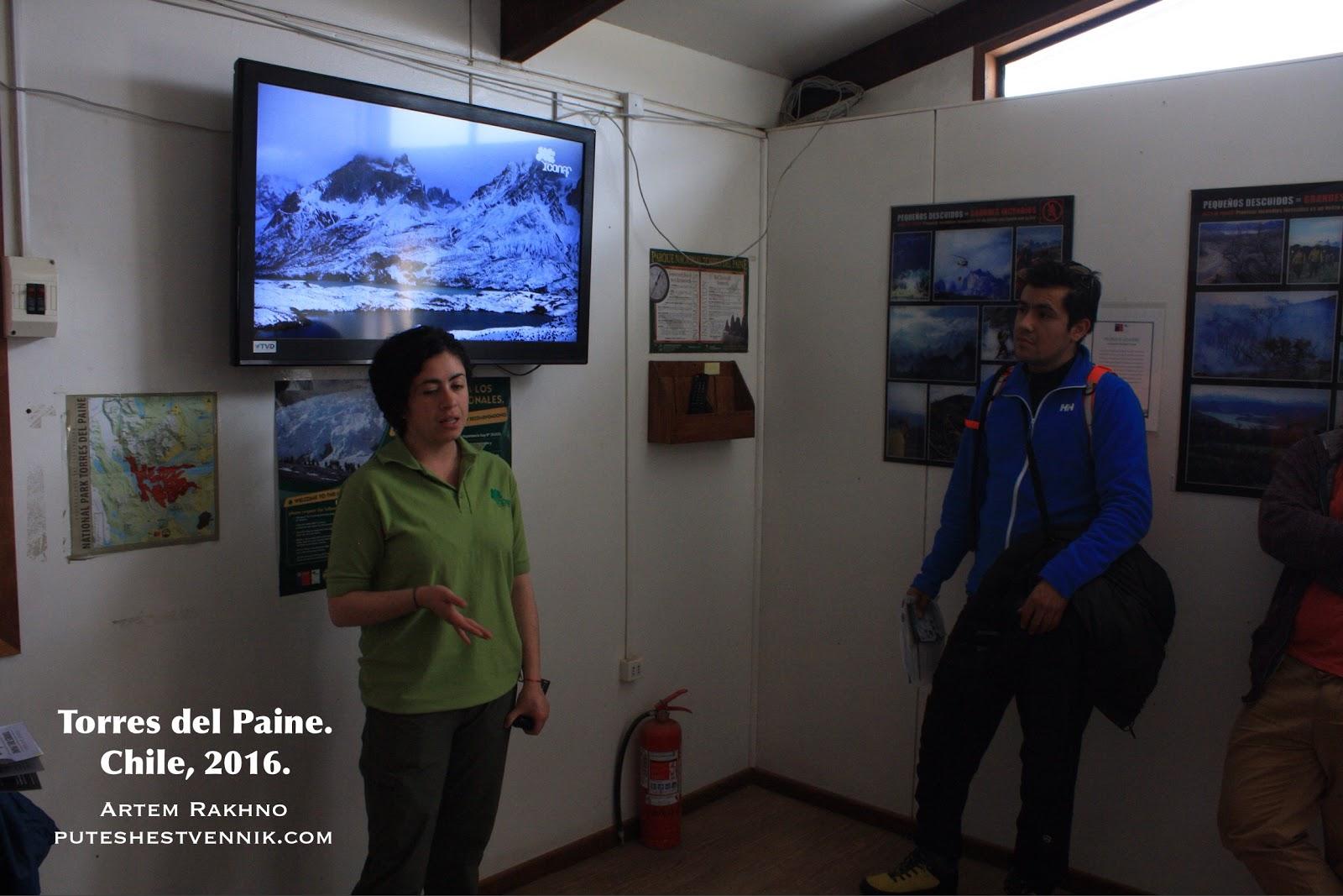 Рассказ о правилах поведения в Торрес-дель-Пайне
