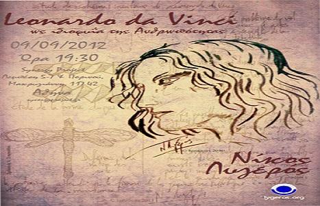 Leonardo da Vinci ως ιδιοφυΐα της Ανθρωπότητας