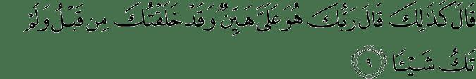 Surat Maryam Ayat 9