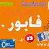تشغيل الواتساب والفيسبوك  والأنترنت مجانا في اتصالات المغرب 4G