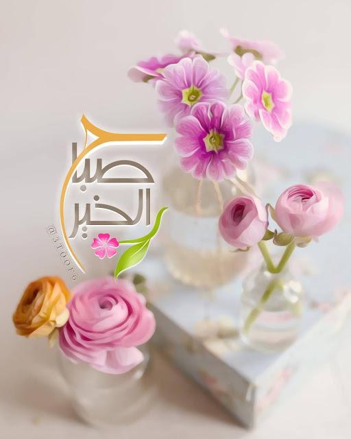 مدونة رمزيات صباح الخير
