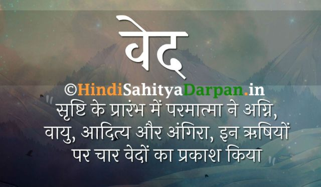 Read all 4 vedas in Hindi, Read vedas online