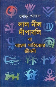 Lal Nil Dipabali ba Bangla Shahityer Jibani pdf