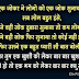 Gham Aur Khushi Hindi Quotes, Suvichar Images