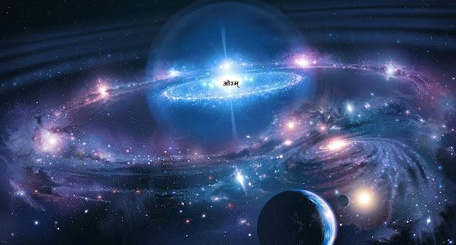 स्थान का रहस्य  यह ब्रह्माण्ड विशालकाय है। इसका विस्तार भी हो रहा है । स्पष्ट है कि जिसमें यह अपना विस्तार करता जा रहा है, वह 'स्थान' है। यदि 'स्थान' न हो, तो यह अपना विस्तार नहीं कर सकता। फिर यह भी प्रश्न उठता है कि जहाँ स्थान है; वहाँ कुछ न कुछ तो होगा; क्योंकि बिना किसी 'तत्व' के स्थान बना नहीं रह सकता। जब कुछ नहीं, तो स्थान भी नहीं होगा। इसलिए पूरी तरह स्पष्ट है कि इस स्थान में कुछ न कुछ है। इसके साथ यह भी प्रश्न उठता है कि इस स्थान का विस्तार कहाँ तक है?     बहुत सारे प्राचीन आचार्यों ने इसके सम्बन्ध में कहा है। विशेषकर उपनिषद और अनेक प्राचीन ग्रंथों में टुकड़ों में यत्र-तत्र जो कहा गया है; उससे ज्ञात होता है कि इस 'स्थान' का कोई प्रारंभ या अंत नहीं है। यह सर्वव्याप है। इसमें एक ऐसा नॉन फिजिकल (जो भौतिक नहीं है) तत्व फैला हुआ है, जो परम सूक्ष्म, परमविरल, परम ऊर्जा मय और सर्व चैतन्य है। इतने सारे गुण रहते हुए भी यह तत्व निर्गुण है; क्योंकि दूसरा कोई नहीं है, जिसके साथ प्रतिक्रिया करके यह अपने गुणों को प्रकट करे। इसे उपनिषदों में निर्गुण निराकार तत्व के रूप में यत्र – तत्र वर्णित किया गया है। तन्त्र ग्रंथों में इसे सदाशिव कहा गया है। अनेक अन्य विवरणों में यह भी कहा गया है कि यह तत्व अजन्मा और अविनाशी है अर्थात् यह न तो उत्पन्न होता है, न ही नष्ट होता है। यह एक ही है, इसमें कोई भेद-विभेद नहीं है।     इन विवरणों के अनुसार यह परमतत्व ही इस सृष्टि का सार तत्व है। इसमें जब तक सृष्टि की क्रिया नहीं होती, तब तक कोई गुण , आकार, क्रियात्मकता नहीं होती। जिस ब्रह्माण्ड को हम अनुभूत करते है ; वही प्रकृति है या सृष्टि है। यह प्रकृति एक सूक्ष्मतम परमाणु के रूप में प्रकट होती है और अपना विस्तार करती हुई विशालकाय ब्रह्माण्ड के रूप में अनंत रूप-गुण और क्रियाओं को व्यक्त करने लगती है। यह प्रक्रिया किसी प्रकार की उत्पत्ति नहीं है। नया कोई तत्व उत्पन्न नहीं होता। यह परम तत्व की धाराएं से बननेवाली एक जटिल संरचना है। इसमें उसके सिवा और कुछ भी नहीं है। यह ऐसा ही हैं, जैसा वायु में चक्रवात, जल में भंवर बनता है। अंतर केवल इतना है कि अपने विलक्षण (जो भौतिक नहीं) अस्तित्त्व के कारण यह अपनी धाराओं से एक जटिल संरचना बनाकर उसी में अपने गुणों को प्रकट कर रही है।     सामान्यतया देवी-देवताओं के 