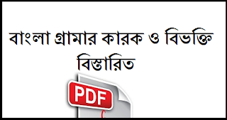 Bengali Grammar Book PDF Download Now