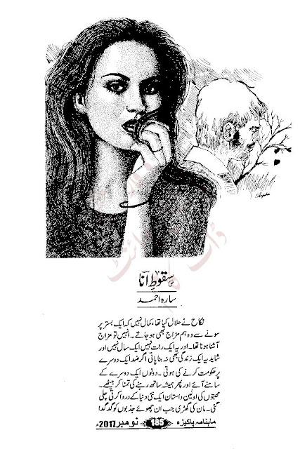 Free download Saqoot e ana novel by Sara Ahmed pdf