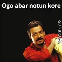 Ogo Abar Notun Kore - Srikanta Acharya