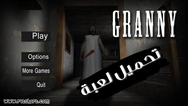 تحميل لعبة جراني granny آخر اصدار مجانا ونصائح قوية للفوز في اللعبة