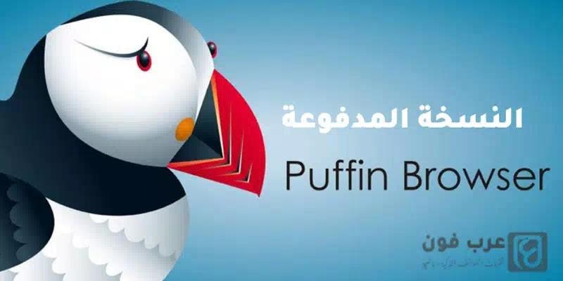 تحميل متصفح puffin browser pro apk للاندرويد - النسخة المدفوعة