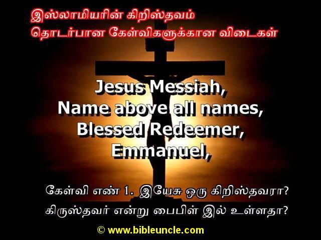 இஸ்லாமியரின் கிறிஸ்தவம் தொடர்பான கேள்விகளுக்கான விடைகள் (பாகம்1)
