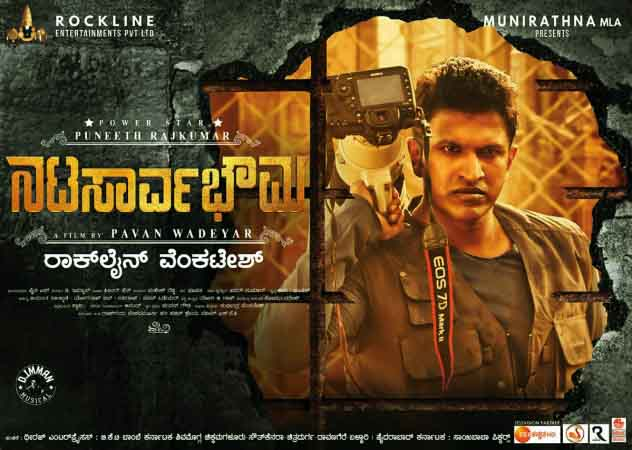 Nata Sarvabhouma movie review and ratings by audienc Puneeth Rajkumar