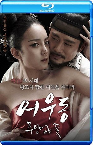 Lost Flower UNCUT HD Single Lini, Direct Download Lost Flower HD 720p, Lost Flower HDRip 720p