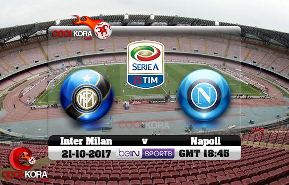 مشاهدة مباراة نابولي وإنتر ميلان اليوم 21-10-2017 في الدوري الإيطالي