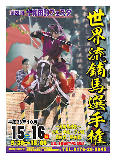 2016 World Yabusame Championship in Towada Horse Festa poster 平成28年 第2回世界流鏑馬選手権in第23回十和田駒フェスタ ポスター Horseback Archery Koma Festa