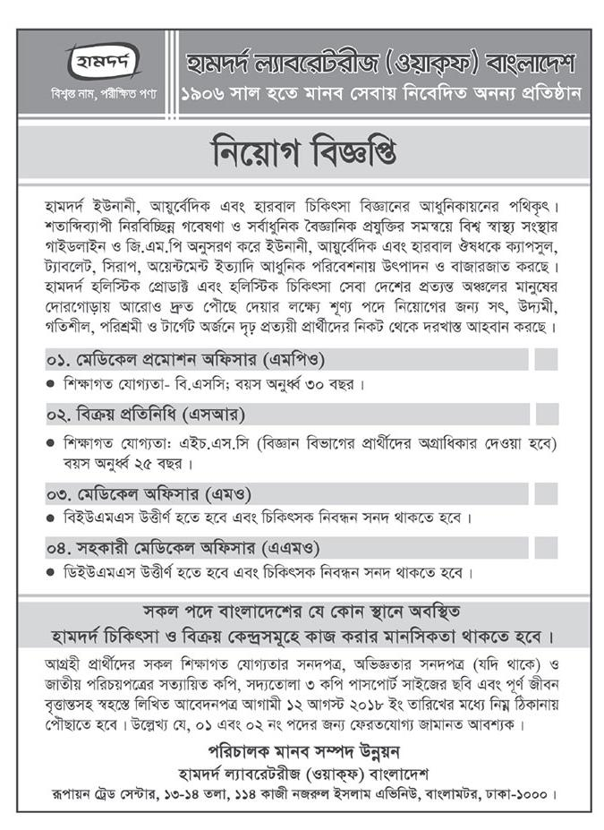 Hamdard Laboratories (WAQF) Bangladesh Job Circular 2018