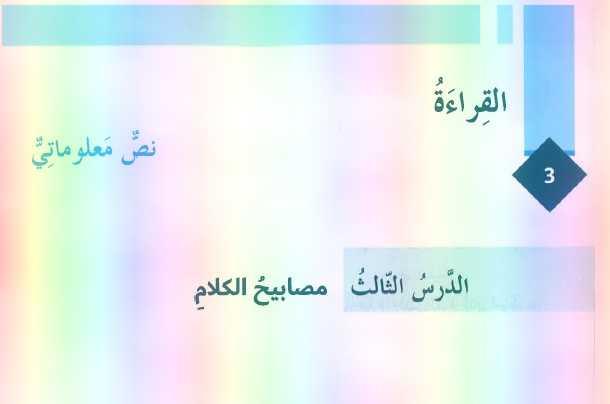 حل درس مصابيح الكلام لغة عربية للصف السابع الفصل الثانى 2020- تعليم الامارات