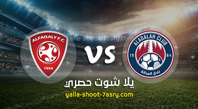 نتيجة مباراة العدالة والفيصلي اليوم الجمعه بتاريخ 28-02-2020 الدوري السعودي