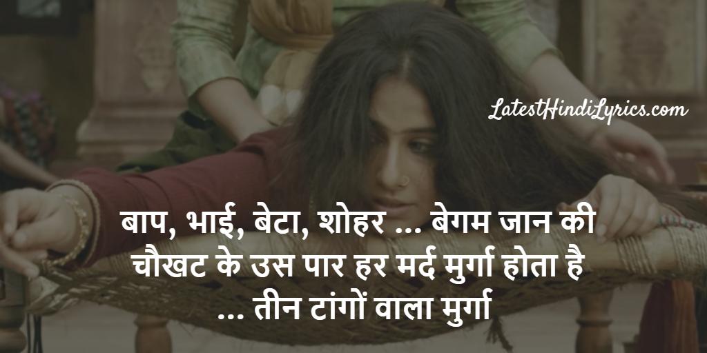 begum jaan movie dialogues