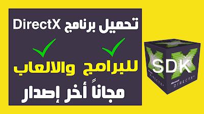 طريقة تحميل directx مجاناً اخرإصدار