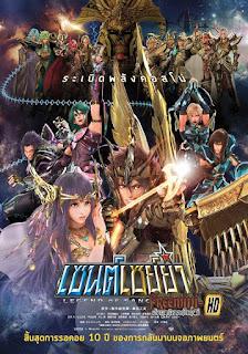 Saint Seiya Legend of Sanctuary (2014) – เซนต์เซย่า ตอนศึกปราสาท 12 ราศี [พากย์ไทย]