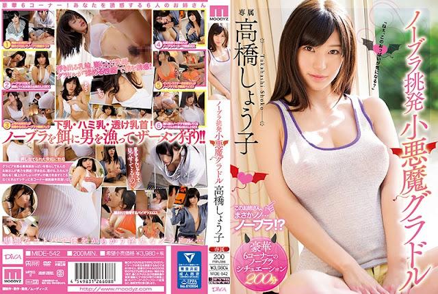[MIDE-542] No Bra Provocation Small Devil Gradle - Shouko Takahashi (CENSORED)