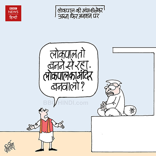 cartoons on politics, indian political cartoon, indian political cartoonist, anna hazare cartoon, lokpal cartoon