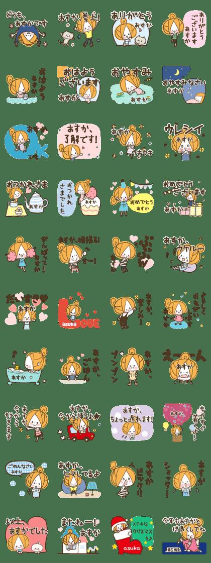 *asuka sticker