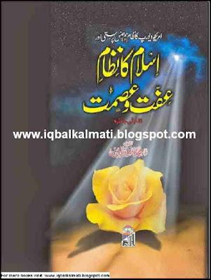 Islam Ka Nizam-e-Iffat