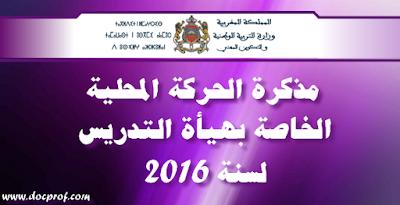 مذكرة الحركة المحلية الخاصة بهيأة التدريس لسنة 2016