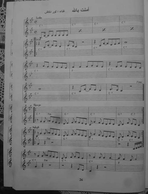 نوتة موسيقية اغنية امنت بالله للمطربة لور دكاش