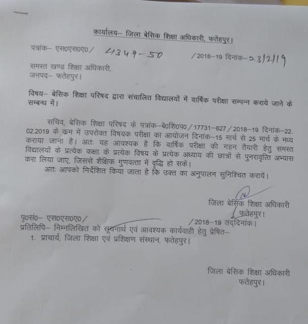 basic shiksha parishad annual exam preparation order, परिषदीय स्कूलों 15 से 25 मार्च के बीच होने वाली वार्षिक परीक्षाओं की तैयारी कराये जाने का आदेश जारी