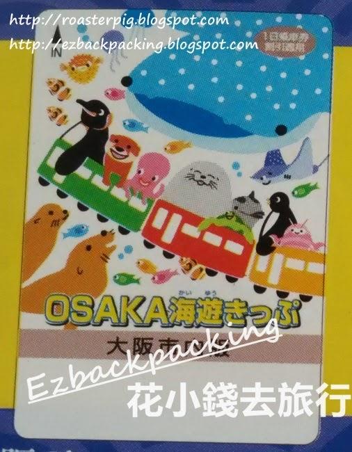 大阪周遊券海遊館版